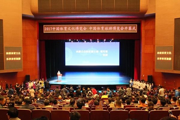 2017中国体育文化博览会、 中国体育旅游博览会在包头开幕