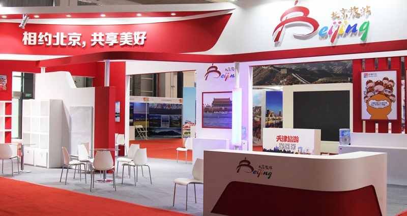 内蒙古旅游产业博览会